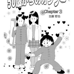 漫画『50歳からのカンフー第3話』