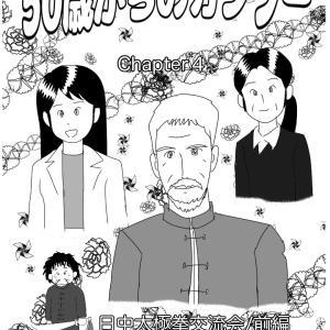漫画『50歳からのカンフー/第4話』