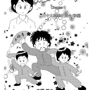 漫画『50歳からのカンフー第5話』