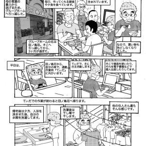 漫画『グループホーム たのしま荘』第1話