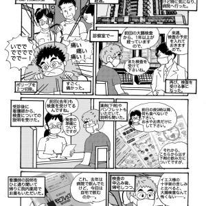 漫画『グループホーム たのしま荘』第2話