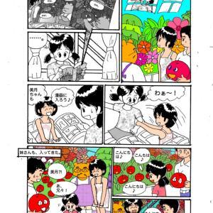 漫画『彼の世界 彼女の世界』第10話と第11話