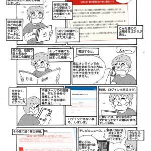 漫画『グループホーム たのしま荘』第4話 持続化給付金、未入金♪