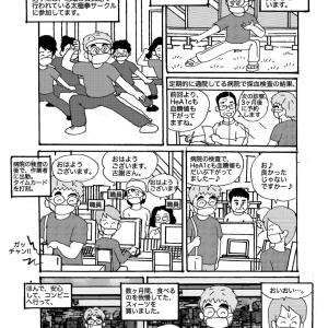 漫画『たのしま荘』第5話 太極拳と健康と……。