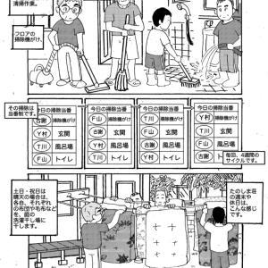 漫画『グループホーム たのしま荘』第7話 週末の掃除・休日の布団干し