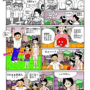 漫画『彼の世界 彼女の世界』第12話