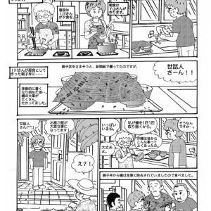 漫画『グループホーム たのしま荘』第8話