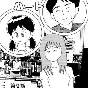 漫画『がじゅまるハート/第9話』