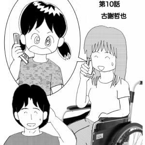 漫画『がじゅまるハート/第10話』