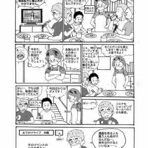 漫画『たのしま荘』第9話