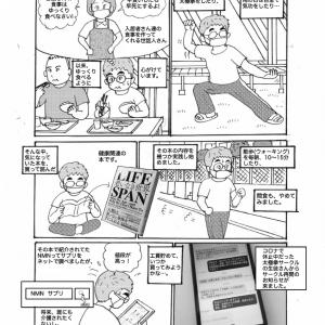 漫画『グループホーム たのしま荘』第15話