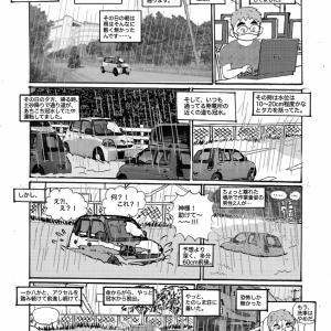 漫画 『たのしま荘/第16話』