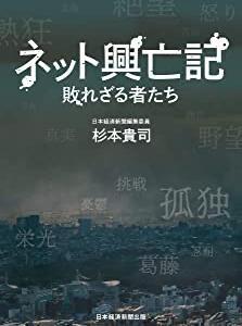 日経新聞で知って、読んでみました。
