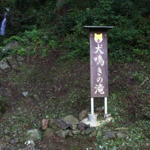 和田 犬鳴の滝 2020.09.18