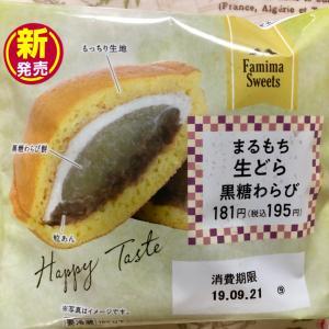 【新発売】ファミリーマート まるもち生どら黒糖わらび