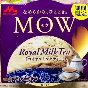 【期間限定】森永乳業 MOW ロイヤルミルクティー