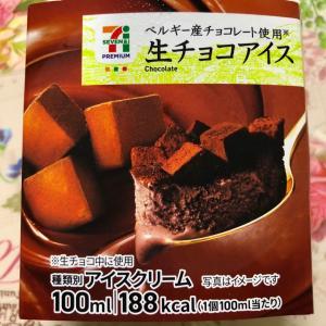 【新発売】セブンプレミアム ベルギー産チョコレート使用 生チョコアイス