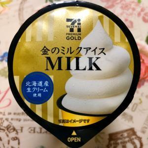 【新発売】セブンプレミアムゴールド 金のミルクアイス