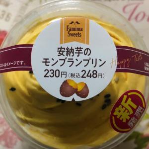 数量限定・ファミリーマート 安納芋のモンブランプリン