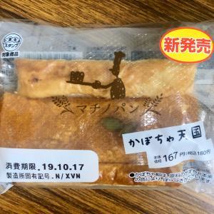 【新発売】ローソン マチノパン かぼちゃ天国