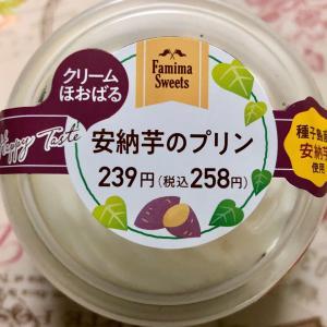 【新商品】ファミリーマート クリームほおばる安納芋のプリン