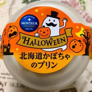 【期間限定】モンテール 小さな洋菓子店 北海道かぼちゃのプリン