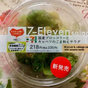 【新発売】セブンイレブン 国産ブロッコリーとキャベツのごま和えサラダ