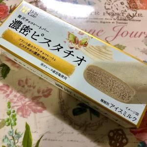 【新発売】ローソン 贅沢チョコレートバー 濃密ピスタチオ