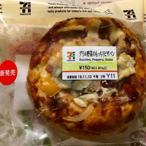 【新発売】セブンイレブン グリル野菜のもっちりピザパン