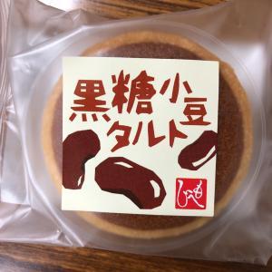 【お買得品】カルディ もへじ 黒糖小豆タルト