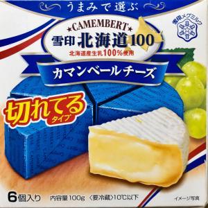 雪印北海道100 カマンベールチーズ 切れてるタイプ