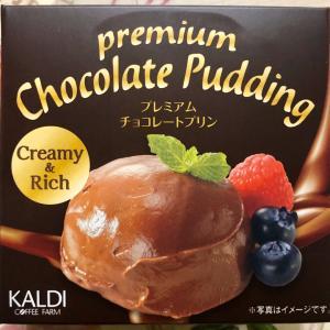 【冬季限定】カルディオリジナル プレミアムチョコレートプリン