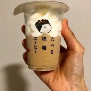 【数量限定】ファミマ限定 赤城 たべる牧場コーヒー