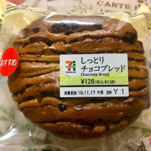 【新商品】セブンイレブン しっとりチョコブレッド