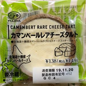 【セブン限定】不二家 カマンベールレアチーズタルト