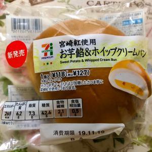 【新商品】セブンプレミアム 宮崎紅使用 お芋餡&ホイップクリームパン