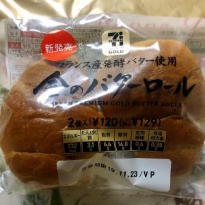 【新発売】セブンプレミアムゴールド 金のバターロール