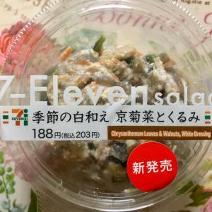 【新発売】セブンイレブン 季節の白和え 京菊菜とくるみ