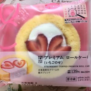 【いい夫婦の日】ローソン プレミアム ロールケーキ(いちごのせ)