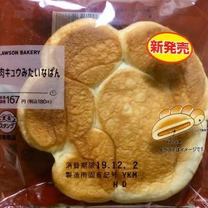 【新発売】ローソンベーカリー 肉キュウみたいなぱん