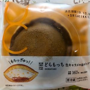 【新発売】ローソン ウチカフェ どらもっち 生キャラメル&ホイップ