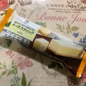 【新発売】セブンプレミアム まるでチーズケーキのようなチーズスティック