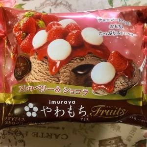 【新発売】井村屋 やわもちアイス Fruits ストロベリー&ショコラ