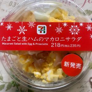 【新商品】セブンイレブン たまごと生ハムのマカロニサラダ