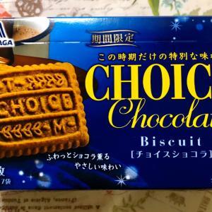 【期間限定】この時期だけの特別な味わい 森永 チョイスショコラ