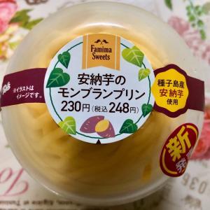 【新発売】ファミマスイーツ 安納芋のモンブランプリン