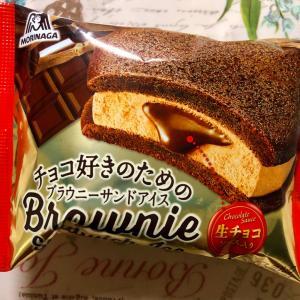 【ファミマ限定】森永 チョコ好きのためのブラウニーサンドアイス