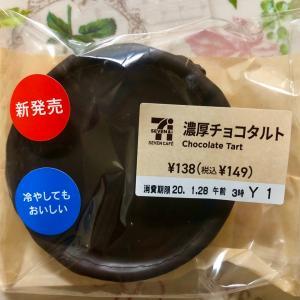 【新発売】セブンイレブン セブンカフェ 濃厚チョコタルト