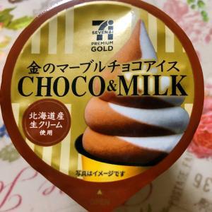 【新発売】セブンプレミアムゴールド 金のマーブルチョコアイス