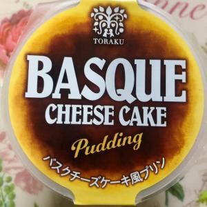 【コンビニ限定】トーラク バスクチーズケーキ風プリン